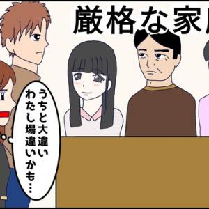 彼氏の家族と顔合わせ??『私が躁うつになるまで⑧』〜元カレ編〜
