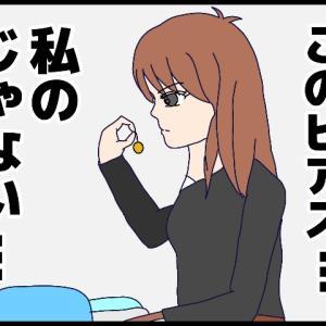 彼氏の二度目の裏切り!?『私が躁うつになるまで⑨』〜元カレ編〜