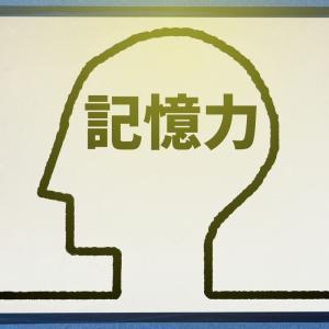 長文回答の暗記は必須!面接での受け答えを完璧にする方法とは?