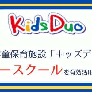【2021年版】Kids Duo(キッズデュオ)」のサマースクールの内容・料金・スケジュールについて