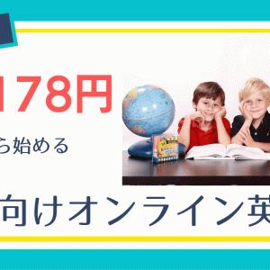【安いだけじゃない】2,178円で学ぶ!一押し子供向けオンライン英会話
