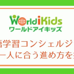 【体験談】4歳児がワールドアイキッズを受講|おすすめポイントはこれだ!