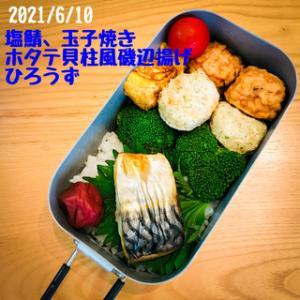 今日のお弁当(2021/6/10)