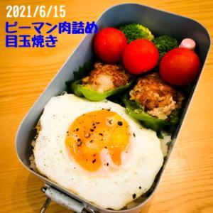 今日のお弁当(2021/6/15)