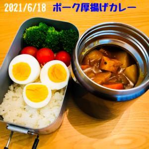 今日のお弁当(2021/6/18)