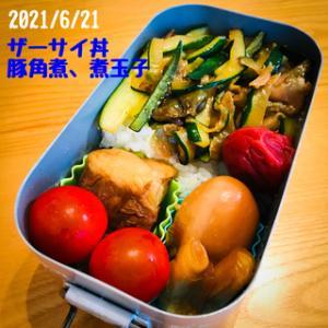 今日のお弁当(2021/6/21)