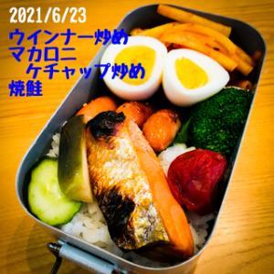 今日のお弁当(2021/6/23)