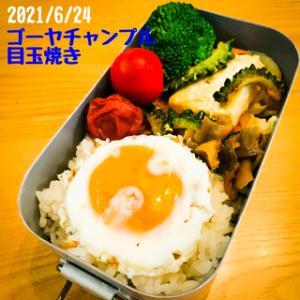 今日のお弁当(2021/6/24)