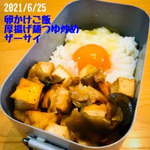 今日の朝ごはん(2021/6/25)