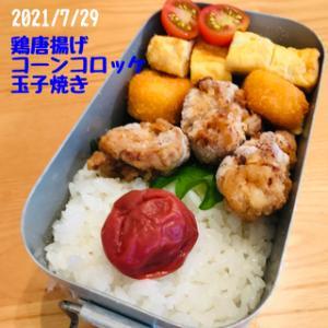 今日のお弁当(2021/7/29)
