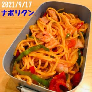 今日のお弁当(2021/9/17)