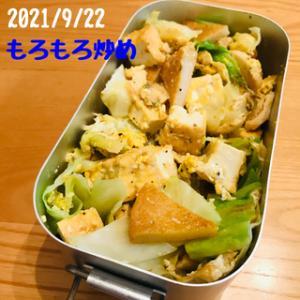 今日のお弁当(2021/9/22)