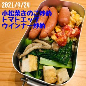 今日のお弁当(2021/9/24)