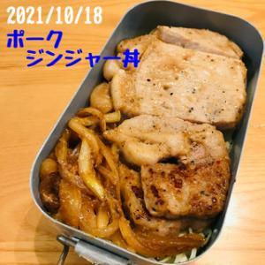 今日のお弁当(2021/10/18)