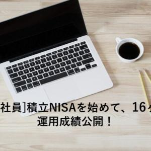 [20代会社員]積立NISAを始めて、16ヶ月目の運用成績公開!