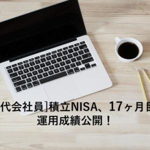 [20代会社員]積立NISA 17ヶ月目の運用成績公開!