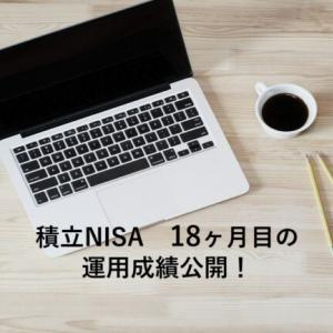 積立NISA 18ヶ月目の運用成績公開!
