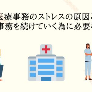 医療事務のストレスの原因と医療事務を続けていく為に必要なもの