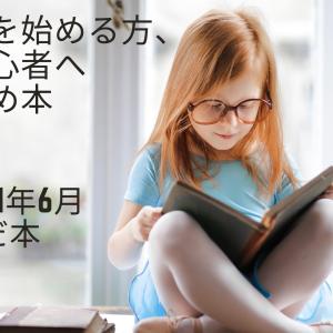 読書初心者へおすすめの本 私が2021年6月に読んだ本をご紹介