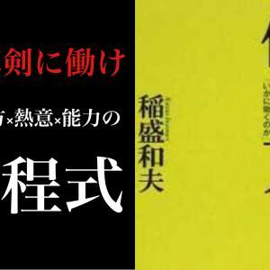 稲盛和夫の「働き方」【ブラック企業で上司にお勧めされた至極の一冊】