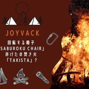 日本発のアウトドアブランド「JOYVACK」が気になる【回転する椅子「SABUROKU CHAIR」・井げたの焚き火台「TAKISTA」】