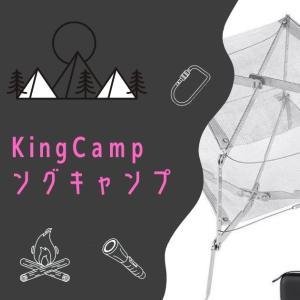 コスパの良い海外のアウトドアブランド【KingCamp(キングキャンプ)】