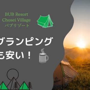 ソログランピングも安い!千葉のグランピングキャンプ場【BUB Resort Chosei Village バブリゾート】