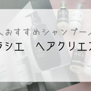 オススメのシャンプー【クラシエ・ヘアクリエステ】
