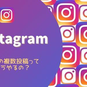 Instagram(インスタグラム)の複数の写真の投稿のやり方