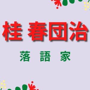 初代 桂春団治【連続テレビ小説「おちょやん」天海一平のモデル渋谷天外が戯曲化した落語家】