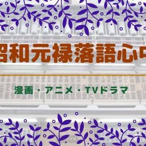 「昭和元禄落語心中」は、漫画・アニメ・TVドラマ どれも良い
