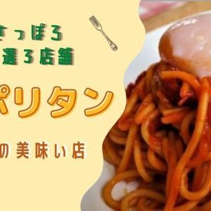 究極の美味いナポリタンが食べたい(札幌3選)【ロータ・コノヨシ・つばらつばら】