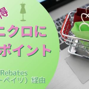 ユニクロをお得に買う方法【Rebates(リーベイツ)経由で楽天ポイントが付く】