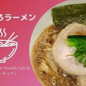 究極の札幌ラーメン①【Japanese Ramen Noodle Lab Q(ラーメンキュウ) 】