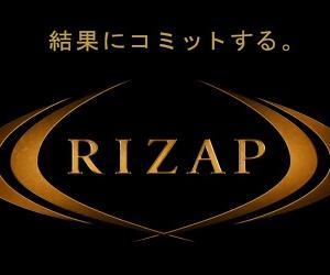 なぜRIZAPは人気なのか
