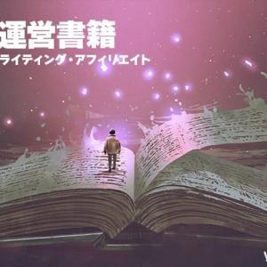 ブログSEOにおすすめの本(書籍)を目的別に7冊紹介【初心者必読】