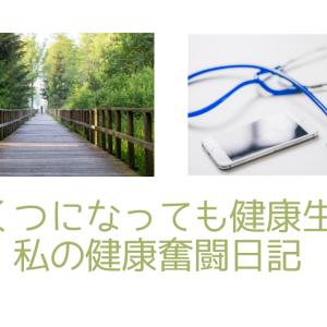 NHK朝ドラとストレッチ体操