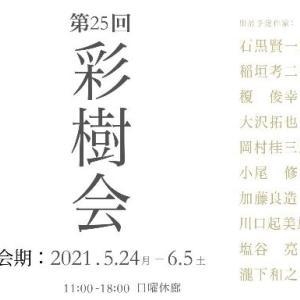 第25回彩樹会展 彩鳳堂画廊と若手画家の渡邉康太さん