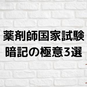 【国試対策#6】薬剤師国家試験 暗記の極意3選