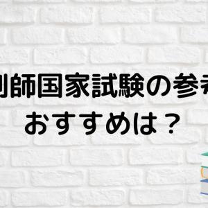 【国試対策#9】薬剤師国家試験の参考書 おすすめは?