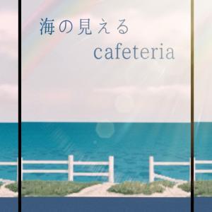 1話 〜海〜