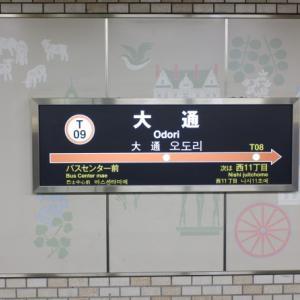 札幌の地下鉄車内には網棚が設置されていない!?