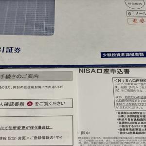 住信SBI証券で積み立てNISA申込書書きました