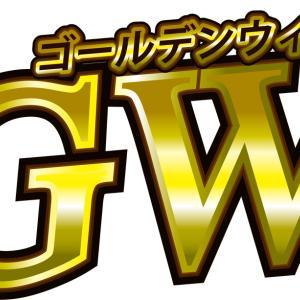 今年のG.Wは・・・チャンス!?異常事態が起きている