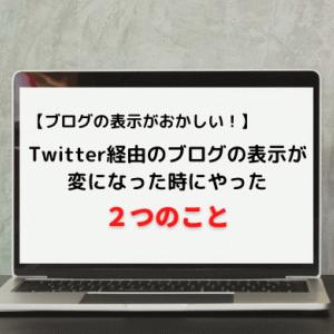【ブログの表示がおかしい!】Twitter経由のブログの表示が変になった時にやった2つのこと