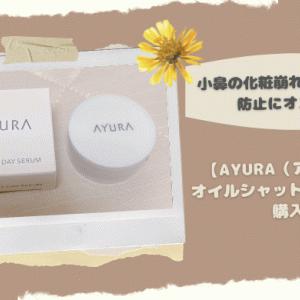 【AYURA(アユーラ)】小鼻の化粧崩れ・額のテカリ防止にオススメ✨ オイルシャットデイセラムを購入!
