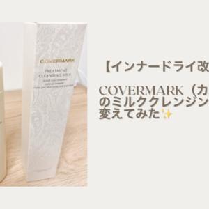 【インナードライ改善活動】COVERMARK(カバーマーク)のクレンジングミルクに変えてみた!
