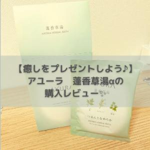 【癒しをプレゼントしよう♪】AYURA(アユーラ)蓬香草湯αの購入レビュー✨