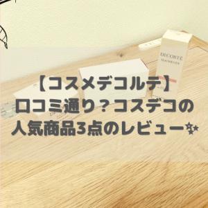 【コスメデコルテ】クチコミ通り?コスデコの人気商品3点のレビュー!