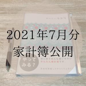 2021年7月家計簿